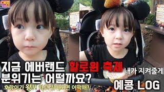 2018년 에버랜드 할로윈 축제 분위기는 어떻게 바뀌었을까요? 예콩LOG  [큐티뽀짝 예콩이TV] Halloween Festival korean Park everland