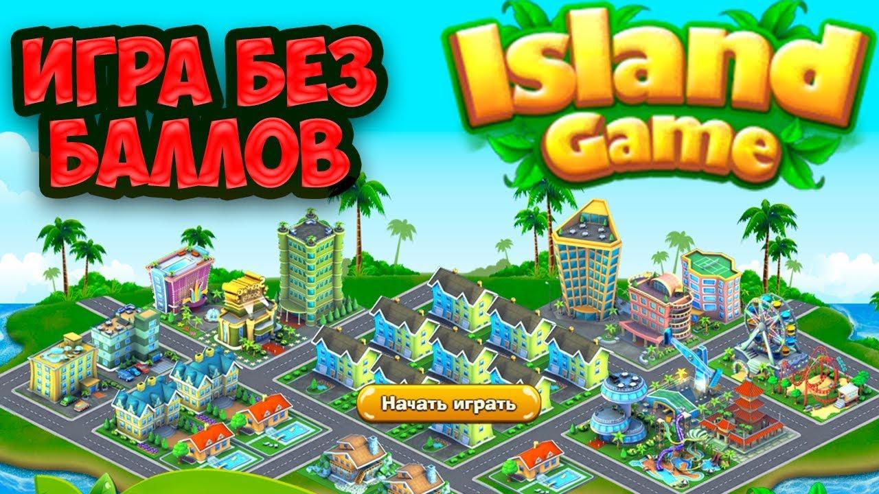 island игра с выводом денег