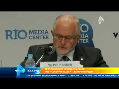 Международные федерации возмутились решением Параолимпийского комитета