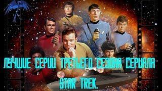 [ТОП Кондора] Лучшие серии третьего сезона сериала Star Trek.
