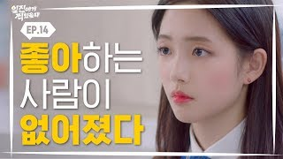 [Best Mistake] EP14