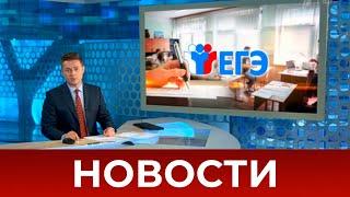 Выпуск новостей в 07:00 от 24.06.2021