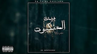 عبدو سلام _ بيت العنكبوت | أغنية راب عن الواقع العربي#بالفصحى
