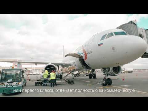 Как работают супервайзеры в аэропорту Домодедово?