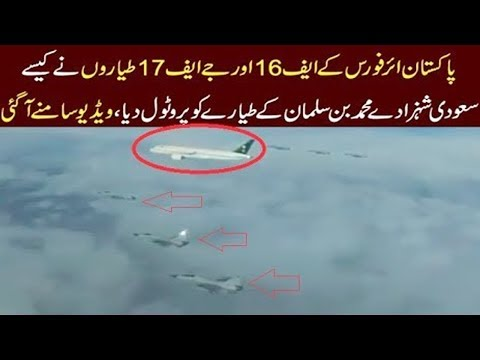 Saudi Wali Ahad,s Plane With JF 17 Thunder | 17 February 2019 | Dawn News