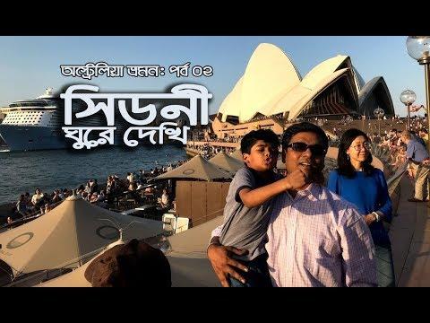 Sydney & Australia Travel With Shahed Alam II  Travel Australia Part 02 II Bangla InfoTube
