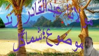 maulana abdul qader  rind  shamma  gull.mp4