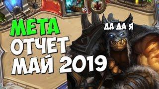 МЕТА ОТЧЕТ ЗА МАЙ 2019/ВОЗМЕЗДИЕ ТЕНЕЙ/HEARTHSTONE