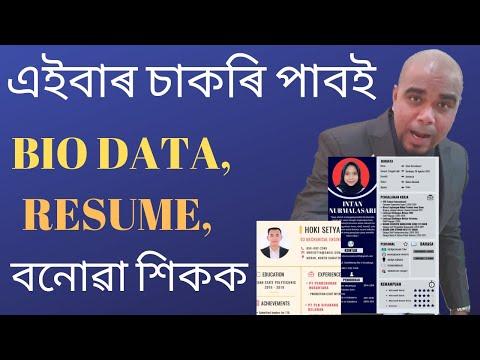 How to make Resume | CV | BIODATA || চকুত লগা Biodata বনাওঁক Guarantee আছে চাকৰি পাবই | Assam Jobs |