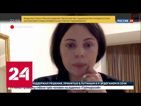 Чиновнице из Мурманска пришлось оправдываться - Россия 24