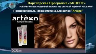 ARTEGO ☜★☞   итальянская профессиональная косметика для волос(, 2016-08-21T08:52:22.000Z)