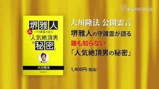 2014/2/10発刊! 大川隆法著 『堺雅人の守護霊が語る 誰も知らない「人...