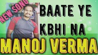 Baatein ye kabhi na/Khamoshiyan/ArijitSingh/cover by Manoj Verma