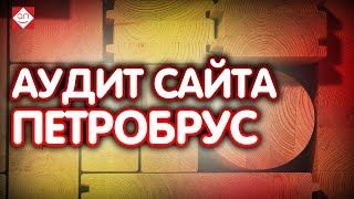 Аудит сайта ПетроБрус - строительство домов и бань из бруса(, 2016-01-27T15:10:41.000Z)