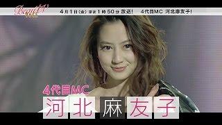4代目MC 河北麻友子 □詳しくはコチラ: http://www.tv-asahi.co.jp/beautv/