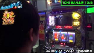 真・スロ番〜極み〜 vol.8