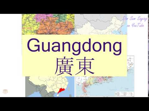 """GUANGDONG"" in Cantonese (廣東) - Flashcard"