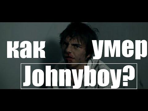 Выпуск №1 ПОЧЕМУ УМЕР JOHNYBOY?