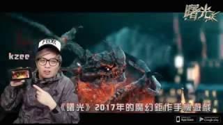 《曙光》 2017魔幻史詩最強鉅作手機遊戲 feat.kzee