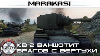КВ-2 ваншотит врагов с вертухи, и тащит бой, Колобанов и 10 фрагов World of Tanks