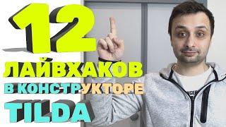 12  Лайвхаков в конструкторе Тильда