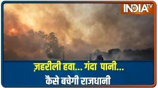 दिल्ली को 'Pollution-Free' शहर बनाने का 'पांच-सूत्री ' प्लान | IndiaTV News