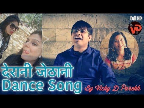 Dekho Ghar Me Judti Jaye || देवरानी जेठानी गीत || Vicky D Parekh || रिश्तों की डोर 2017