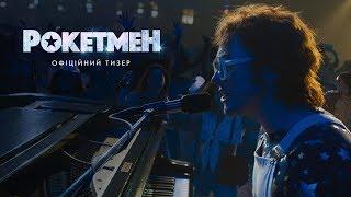 Рокетмен. Офіційний трейлер 1 (український)