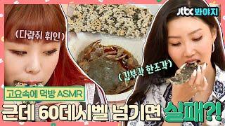 [#내돌봐야지] 완판시킨 김부각&간장게장&…