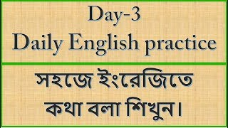 Daily English practice Day-3 || Bangla to English For Beginners
