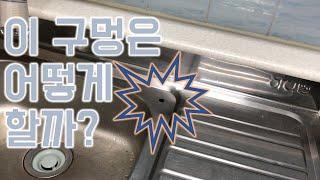 주방 씽크대 파우셋(조리수밸브) 구멍을 막아주는 방법입…