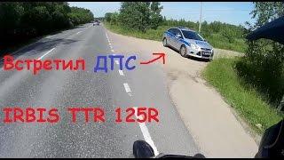 ВСТРЕТИЛ ДПС НА ПИТБАЙКЕ | IRBIS TTR 125R