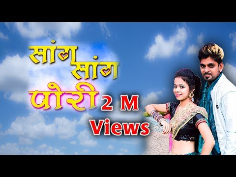 Sang Sang Pori Video | Vikrant Warde | Jagdish patil | Koligeet 2016
