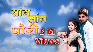 Sang Sang Pori Video | Vikrant Warde | Jagdish patil | Koligeet 2016