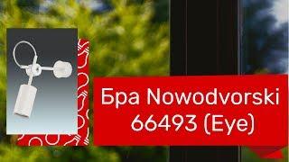 Бра Nowodvorski 66493 (Eye) обзор