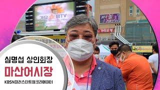 [돝섬]경남여성봉사단 창단식 심명섭 마산어시장상인회장 …