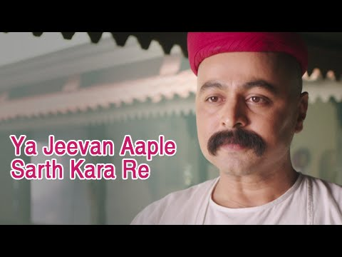 Ya Jeevan Aaple Sarth Kara Re - Full Song - Lokmanya Ek Yugpurush - Subodh Bhave