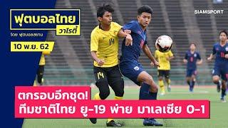 ฟุตบอลไทยวาไรตี้ #siamsport #ทีมชาติไทยยู19.