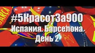 #5КрасотЗа900 День 2. Испания. Барселона