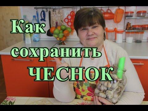 Как правильно хранить чеснок в домашних условиях в холодильнике