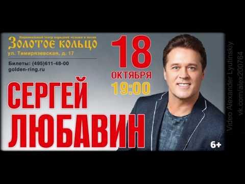 Сергей Любавин концерт в театре \