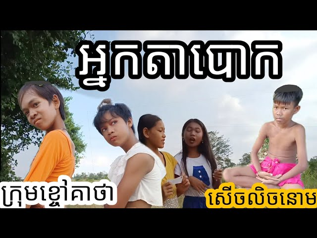 អ្នកតាបោក | Nak ta bouk | Khmer funny | New Comedy kids from Khchao Keatha