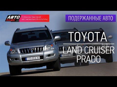 Подержанные автомобили - Toyota Land Cruiser Prado, 2007 - АВТО ПЛЮС