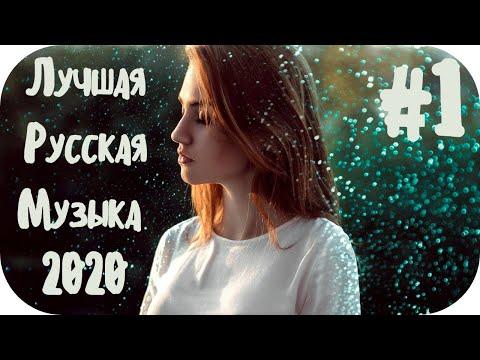 🇷🇺 ЛУЧШАЯ РУССКАЯ МУЗЫКА 2020 🔊 Best Russian Music 2020 🔊 Новинки Музыки 2020 🔊 Русские Хиты #1