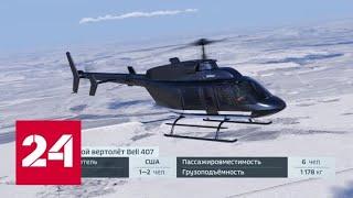 История катастроф вертолетов Bell 407 - Россия 24