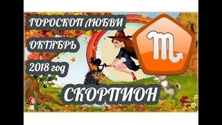 видео Гороскоп Скорпион любовный