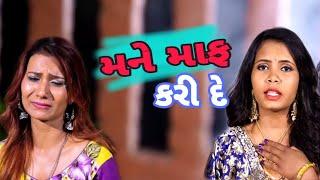 Mane Maf Kari De Ll Payal Thakor Ll New Gujrati Songs