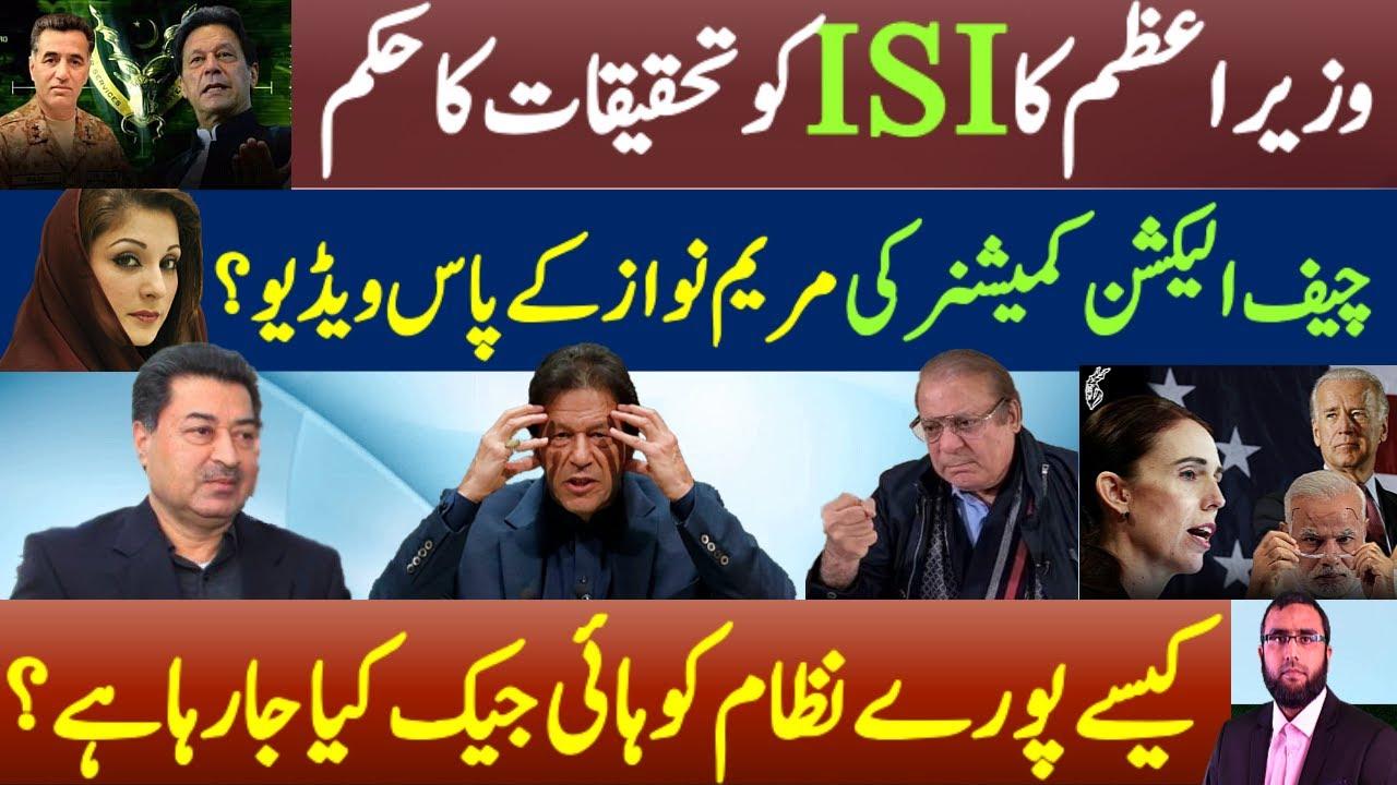 Download Does Maryam Nawaz Have Video Of Chief ECP* Imran Khan Orders Gumnaam heroes || Waqar Malik Exclusive