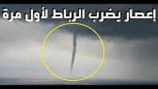 إعصار بالرباط المغرب 2018