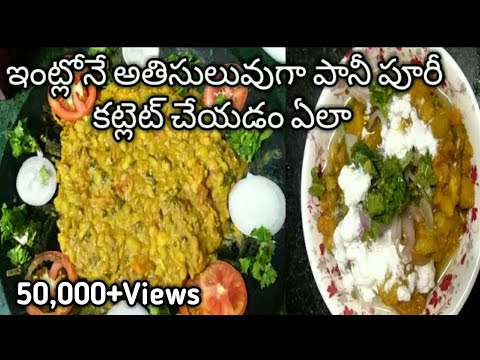 పానీ పూరీ కట్లెట్ /Batani Chaat Recipe In Telugu /Aloo Cutlet Recipe In Telugu By Bhagyamma Foods